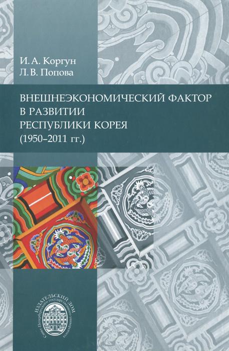 Внешнеэкономический фактор в развитии Республики Корея (1950-2011 гг.) В монографии рассматривается опыт...