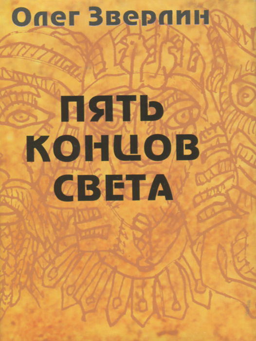 Олег Зверлин Пять концов света (миниатюрное издание)