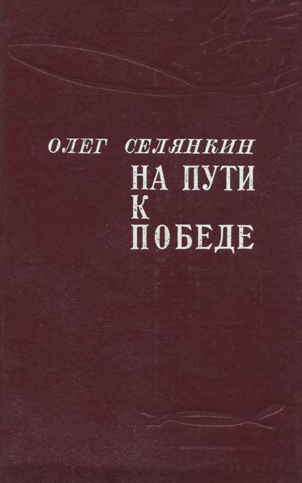 Олег Селянкин На пути к победе