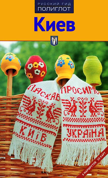 И. Кочергин, В. Киркевич Киев. Путеводитель приюты для животных киев
