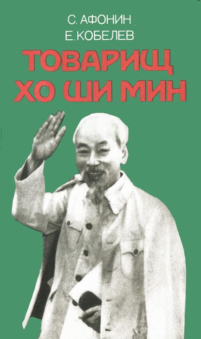 С. Афонин, Е. Кобелев Товариш Хо Ши Мин хо ши мин хо ши мин избранные стихи и проза