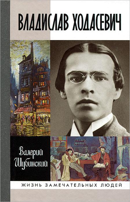Валерий Шубинский Владислав Ходасевич. Чающий и говорящий