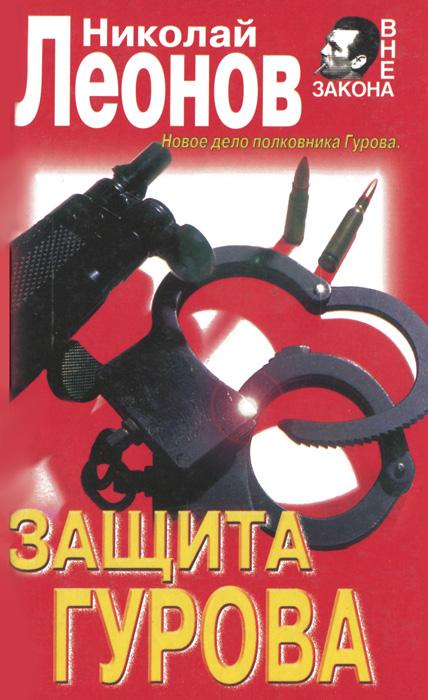 Николай Леонов Защита Гурова николай леонов одиссея сыщика гурова в четырех томах том 4