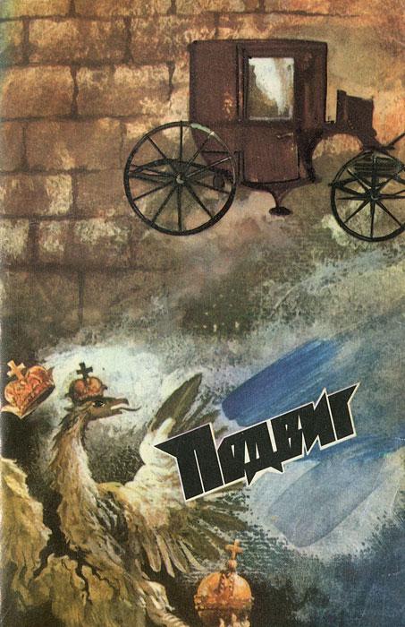 Булат Окуджава,Юрий Давыдов Подвиг, №2, 1987