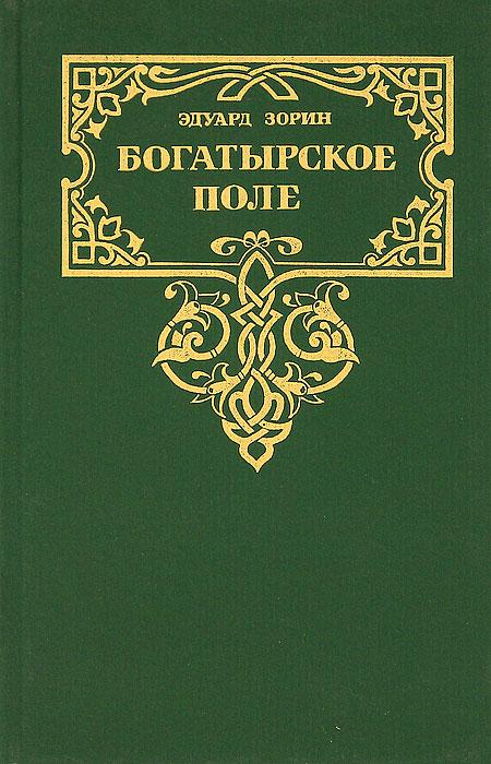 Эдуард Зорин Богатырское поле