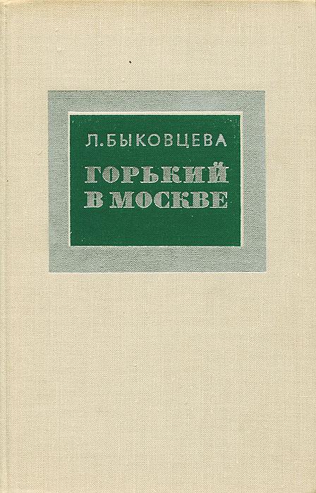 Л. Быковцева Горький в Москве брендовые распродажи в москве
