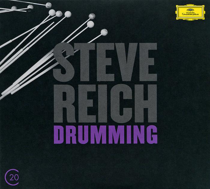 лучшая цена Стив Рейх Steve Reich. Drumming (2 CD)