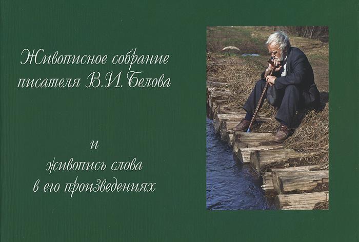 А. Заболоцкий Живописное собрание писателя В.И. Белова и живопись слова в его произведениях