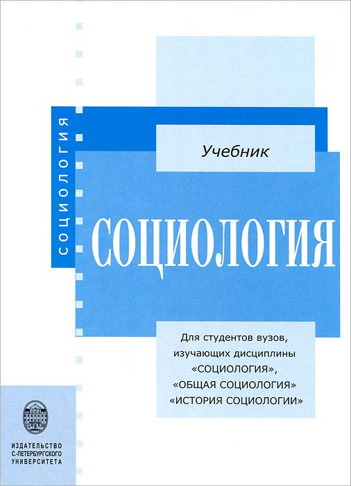 Социология в е григорьев социология науки учебник