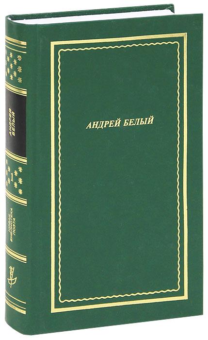 Андрей Белый Андрей Белый. Стихотворения и поэмы. В 2 томах. Том 1