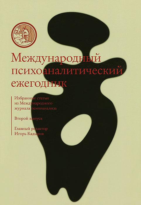 Международный психоаналитический ежегодник. Выпуск 2 международный психоаналитический ежегодник выпуск 7