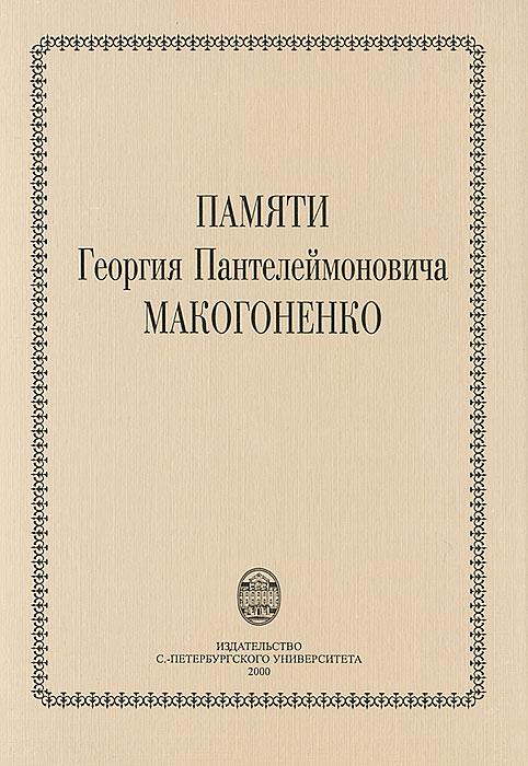 Памяти Георгия Пантелеймоновича Макогоненко