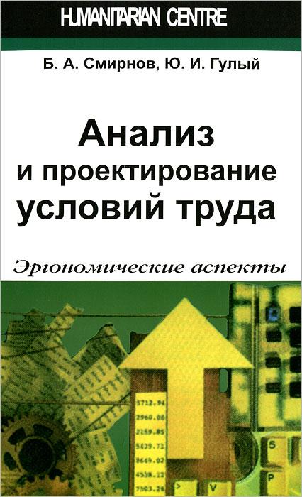Б. А. Смирнов, Ю. И. Гулый Анализ и проектирование условий труда. Эргономические аспекты