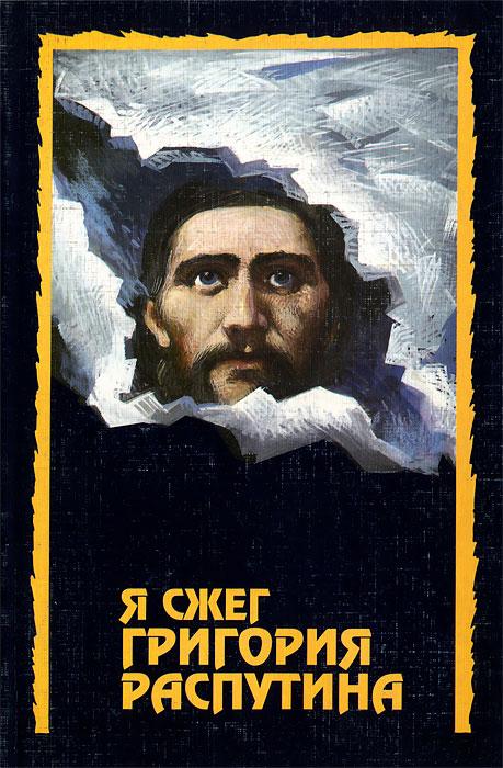 Я сжег Григория Распутина