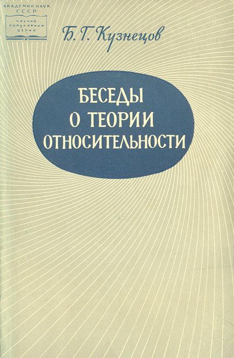 Б. Г. Кузнецов Беседы о теории относительности б г кузнецов ценность познания очерки современной теории науки