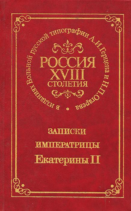 Записки императрицы Екатерины II к и фишер записки сенатора