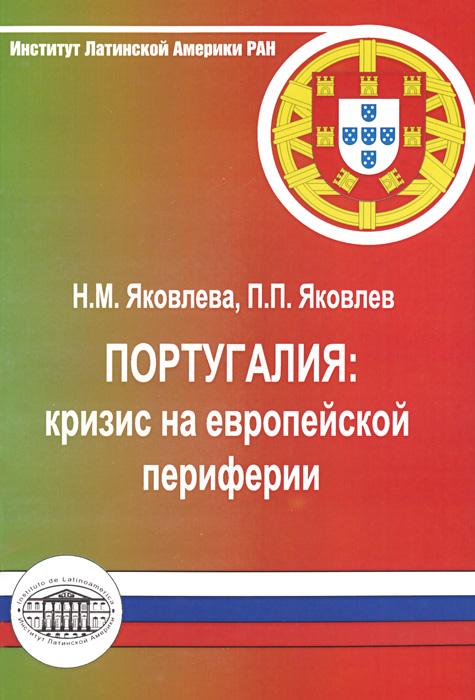 Н. М. Яковлева, П. П. Яковлев Португалия. Кризис на европейской периферии
