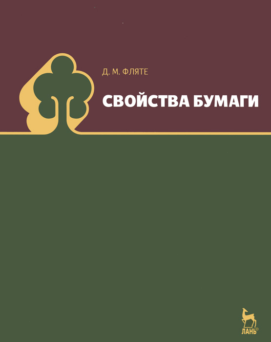 Д. М. Фляте Свойства бумаги