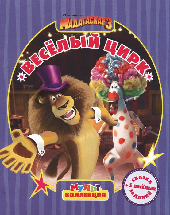 Мадагаскар 3. Веселый цирк ирина солнышко веселый цирк