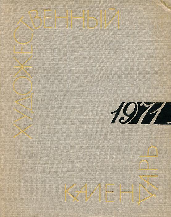 М. А. Островский Сто памятных дат. Художественный календарь на 1971 год календарь знаменательных дат на 2017 год