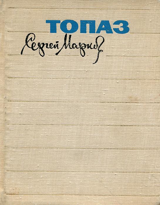 Сергей Марков Топаз