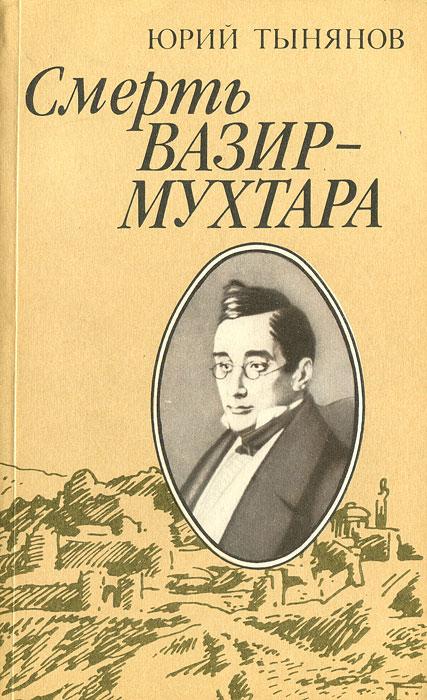 Юрий Тынянов Смерть Вазир-Мухтара