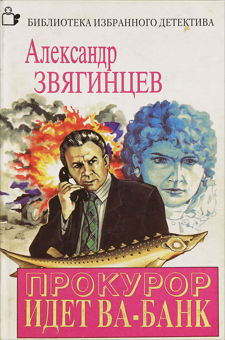 Александр Звягинцев Прокурор идет ва-банк цена