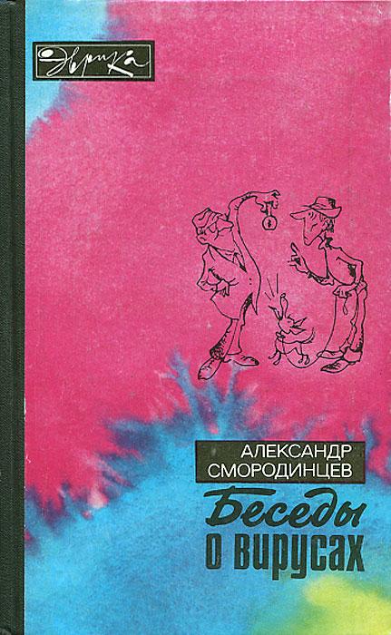 Александр Смородинцев Беседы о вирусах александр смородинцев беседы о вирусах