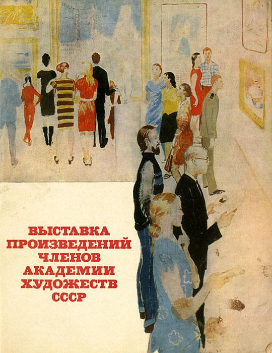 Выставка произведений членов Академии Художеств СССР ретроспективная выставка 225 лет академии художеств ссср каталог в двух книгах книга 1 1757 1917