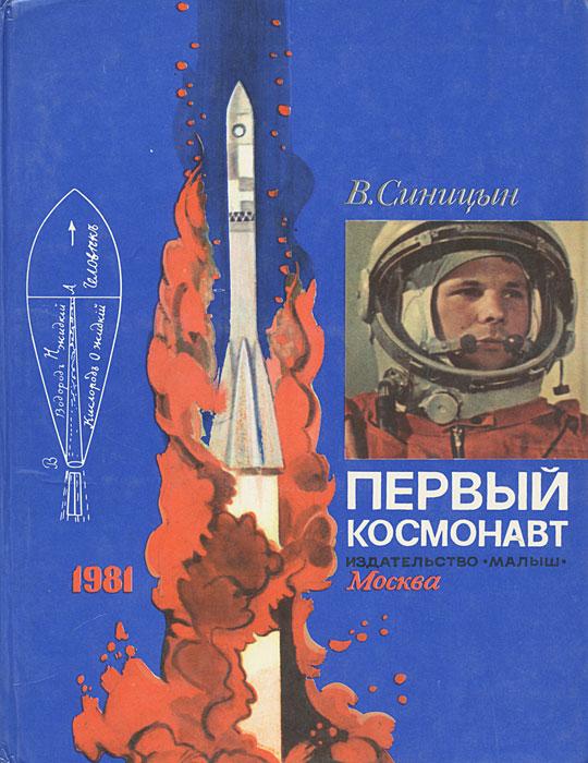 Виктор Синицын Первый космонавт