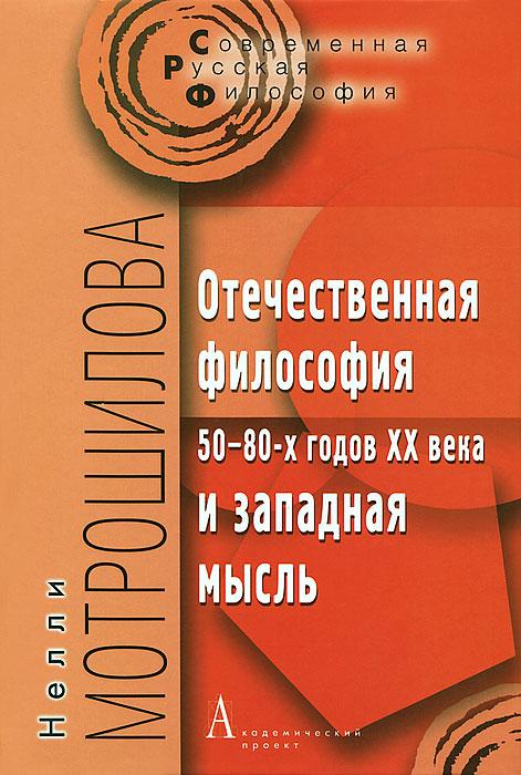Нелли Мотрошилова Отечественная философия 50-80-х годов XX века и западная мысль