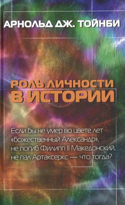 Арнольд Дж. Тойнби Роль личности в истории