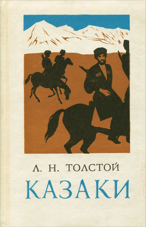 Л. Н. Толстой Казаки