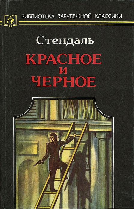 Книга красное и черное картинки