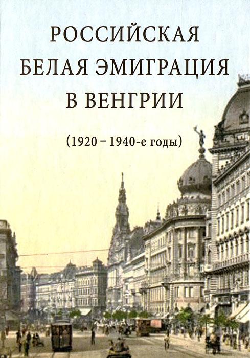 Российская белая эмиграция в Венгрии (1920-1940-е годы) якубова н театр эпохи перемен в польше венгрии и россии 1990 е 2010 е годы