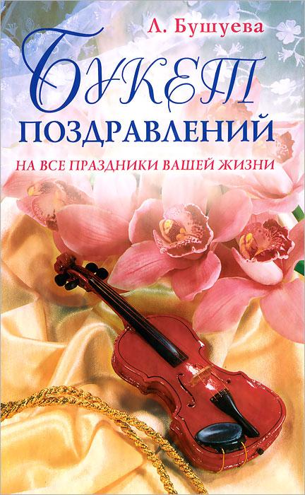 Л. Бушуева Букет поздравлений большая книга поздравлений