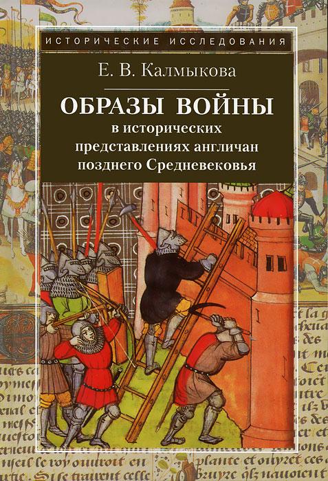 Образы войны в исторических представлениях англичан позднего Средневековья