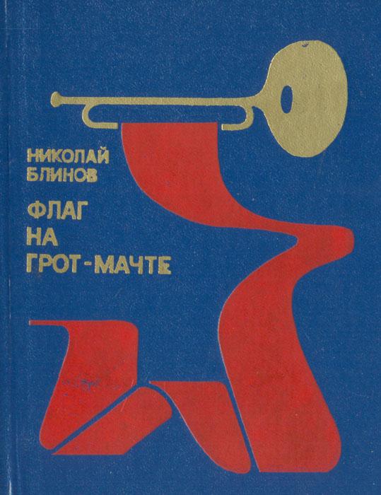 Николай Блинов Флаг на грот-мачте