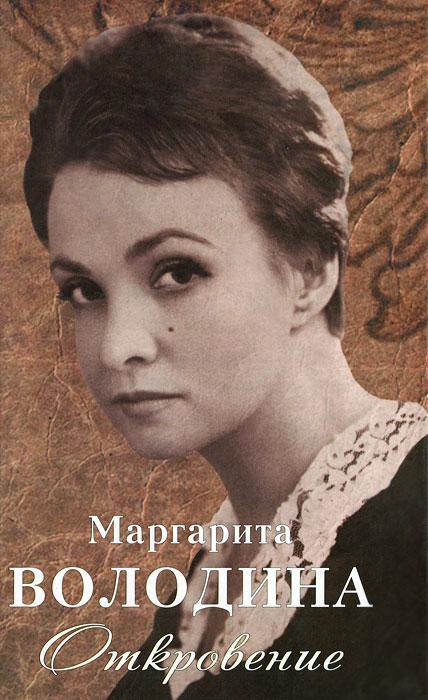 Маргарита Володина Откровение