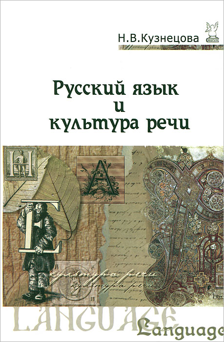 Н. В. Кузнецова Русский язык и культура речи