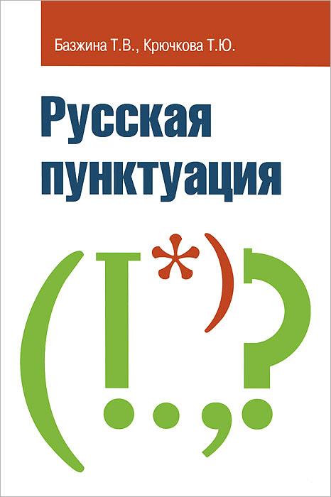 Т. В. Базжина, Т. Ю. Крючкова Русская пунктуация