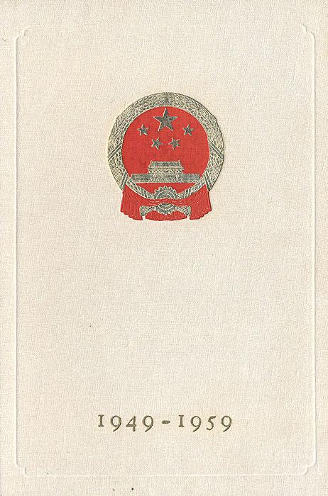 Славное десятилетие. 1949 - 1959