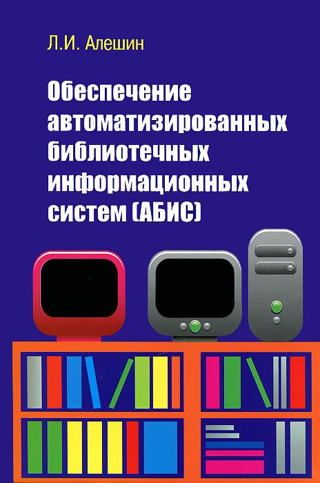 Л. И. Алешин Обеспечение автоматизированных библиотечных информационных систем (АБИС) в п мельников информационное обеспечение систем управления