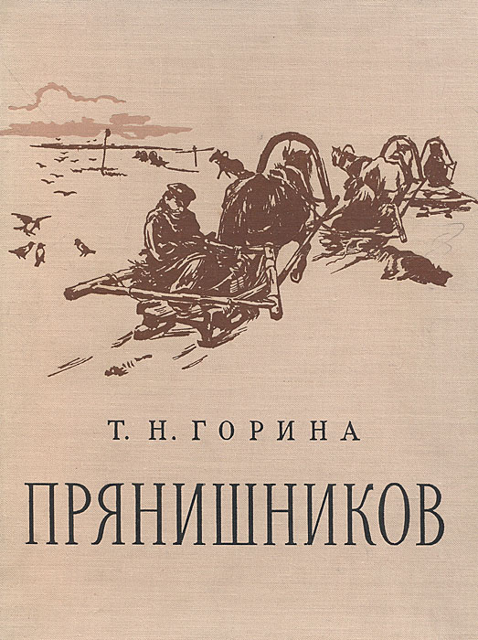 Т. Н. Горина Прянишников т н горина прянишников