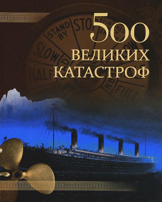 Н. Н. Непомнящий 500 великих катастроф