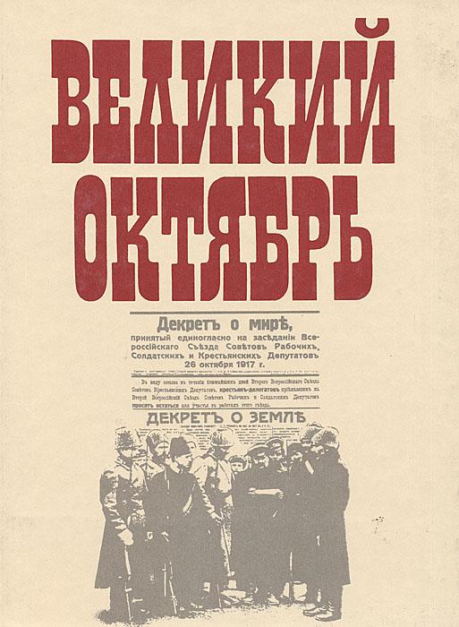 Великий октябрь: Краткий историко-революционный справочник