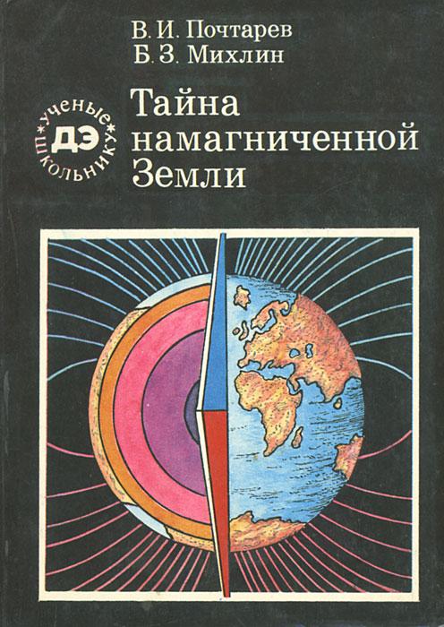 В. И. Почтарев, Б. З. Михлин Тайна намагниченной земли