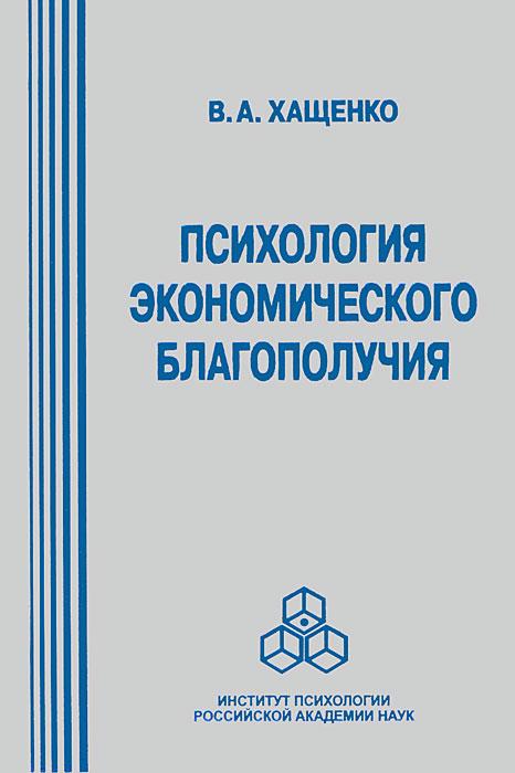 В. А. Хащенко Психология экономического благополучия