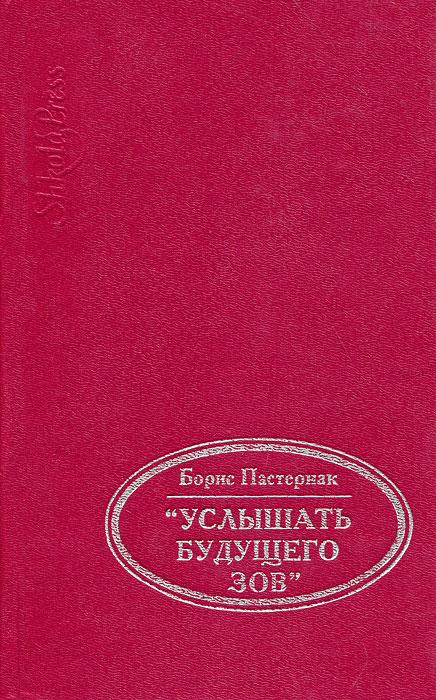 """Книга """"Услышать будущего зов..."""". Борис Пастернак"""