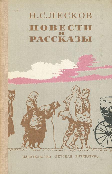 Н. С. Лесков Повести и рассказы